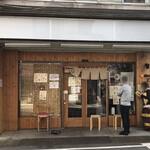 麺小屋 てち - 店舗外観