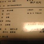 1283135 - ≪神戸牛証明書≫