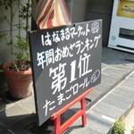 シェ・かつ乃 - 看板