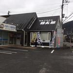 セルフうどん麺太郎 - セルフうどん麺太郎