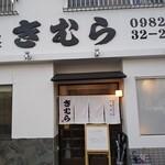 お食事処 きむら - 延岡市安賀多町