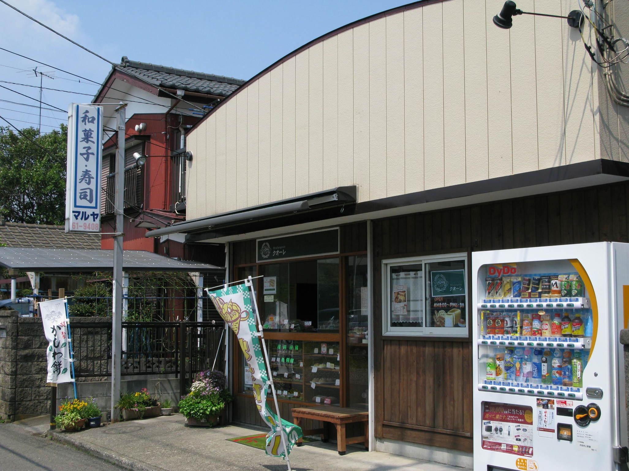 マルヤ 相模大塚店