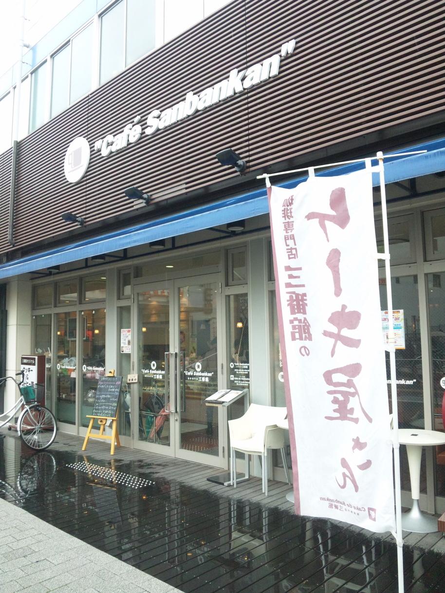カフェサンバンカン 阪神今津駅店