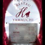 128319898 - フランス料理「レスト・K・ヤマウチ」。平日ランチは¥6050から