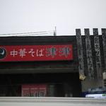 中華そば津津 -