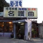 名護曲レストラン -