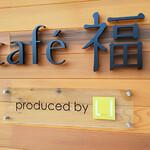 Kafefuku - 外観