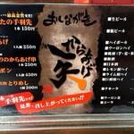menyaisshi - メニュー表②