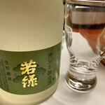 すき亭 - 日本酒「特別本醸造 若緑@1,000円」