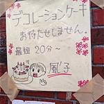 風子 - 張り紙