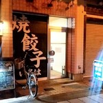 焼餃子 いろは - 焼餃子 いろは@福島 店舗外観