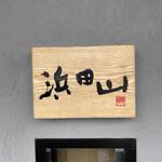 浜田山 -