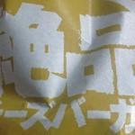 ロッテリア - 絶品チーズバーガー