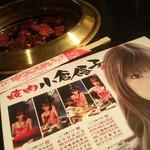 小倉優子 - 店内は、小倉優子一色ですなー。