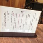 Fujioka - メニュー             訪問時期は9月下旬