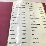 翠明 - メニュー