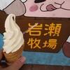岩瀬牧場 - 料理写真:ソフトクリーム350円
