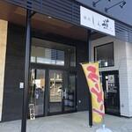 麺屋 しん道 - 店舗入口