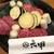 和食六甲 - 特選黒毛和牛50gと根菜の陶板焼き