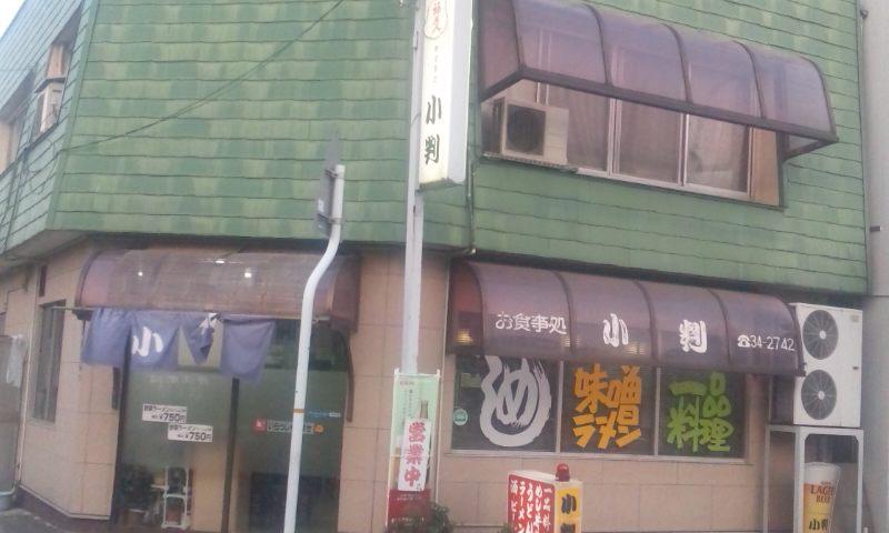 小判大衆食堂