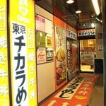 東京チカラめし - 外観①