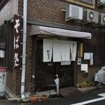 麺どころ かとう - 店頭