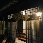 ぼたん鍋処 如月庵 - 外観5:屋敷の入口
