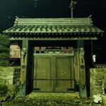 ぼたん鍋処 如月庵 - 外観6:門を閉められてしまいました...