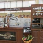 ミカドコーヒー - 外観