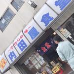 内田屋食堂 -