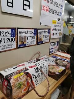 竹清 - お土産も販売していました