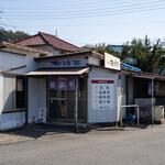 相浜亭 - 2020.3 店舗外観