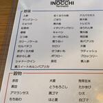 BISTRO INOCCHI - テリーヌの食材50種類のリスト