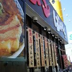 東京豚骨拉麺 ばんから -