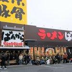 東京豚骨拉麺 ばんから - 3月8日の15:00オープン時(500杯 10円ラーメン)