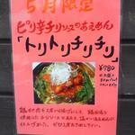 鶏の穴 - 2012年5月限定メニュー トリトリチリチリ
