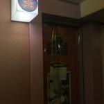 SoupCurry ATMAN -