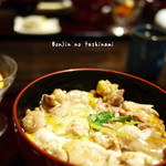 五鐵 夢境庵 - 親子丼(上) 1365円