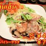 タイチェンマイ - 春雨スパイシーサラダ