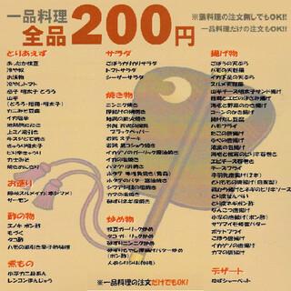 【200円ダ!一品料理全品200円】