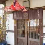 天祥庵 - 入口