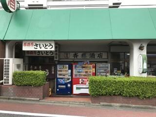 居酒屋さいとう - 斎藤酒店の横に入口がある