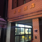 赤松酒店 -