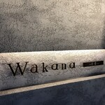 wakana - 和を奏でるフレンチです☆