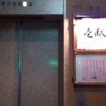 12844301 - 専用エレベーター。