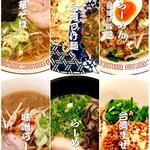 ざいとん - 料理写真:中華そば、限定麺、台湾ラーメン、味噌ラーメン、豚骨ラーメン、台湾まぜそば