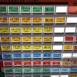 麺屋 から草 - 商品別に色分けられたボタンが整然と並ぶ券売機(2020年3月30日)