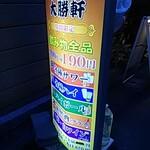 新川大勝軒飯店 - 看板