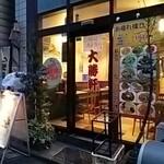 新川大勝軒飯店 - 外観