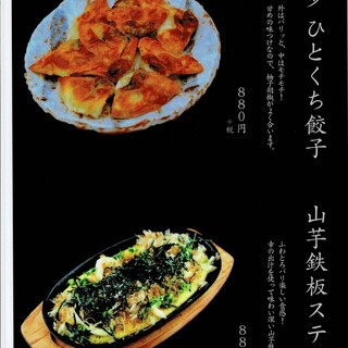KITTE限定:博多一口餃子&山芋鉄板ステーキ